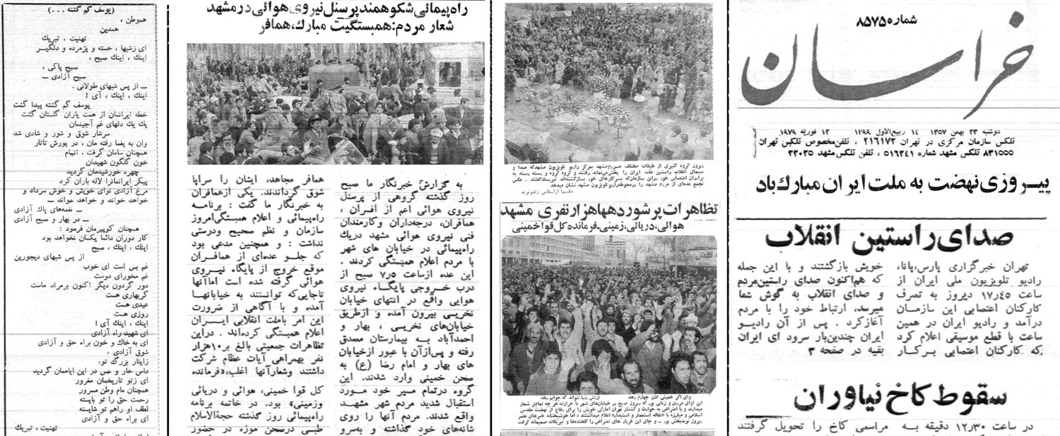 khorasan-old-newspaper