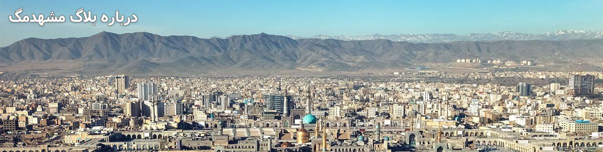 mashhad---city---mashhadmag---about