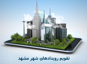 تقویم رویدادهای شهر مشهد