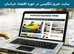 Khorasan Business Times