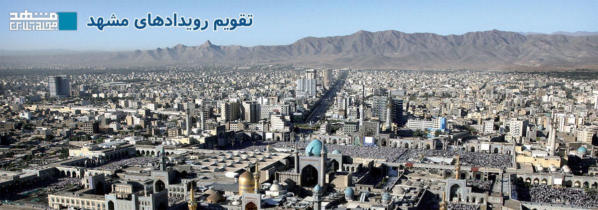 mashhadmag-calendar-top