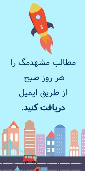 عضویت در خبرنامه ایمیلی مشهدمگ