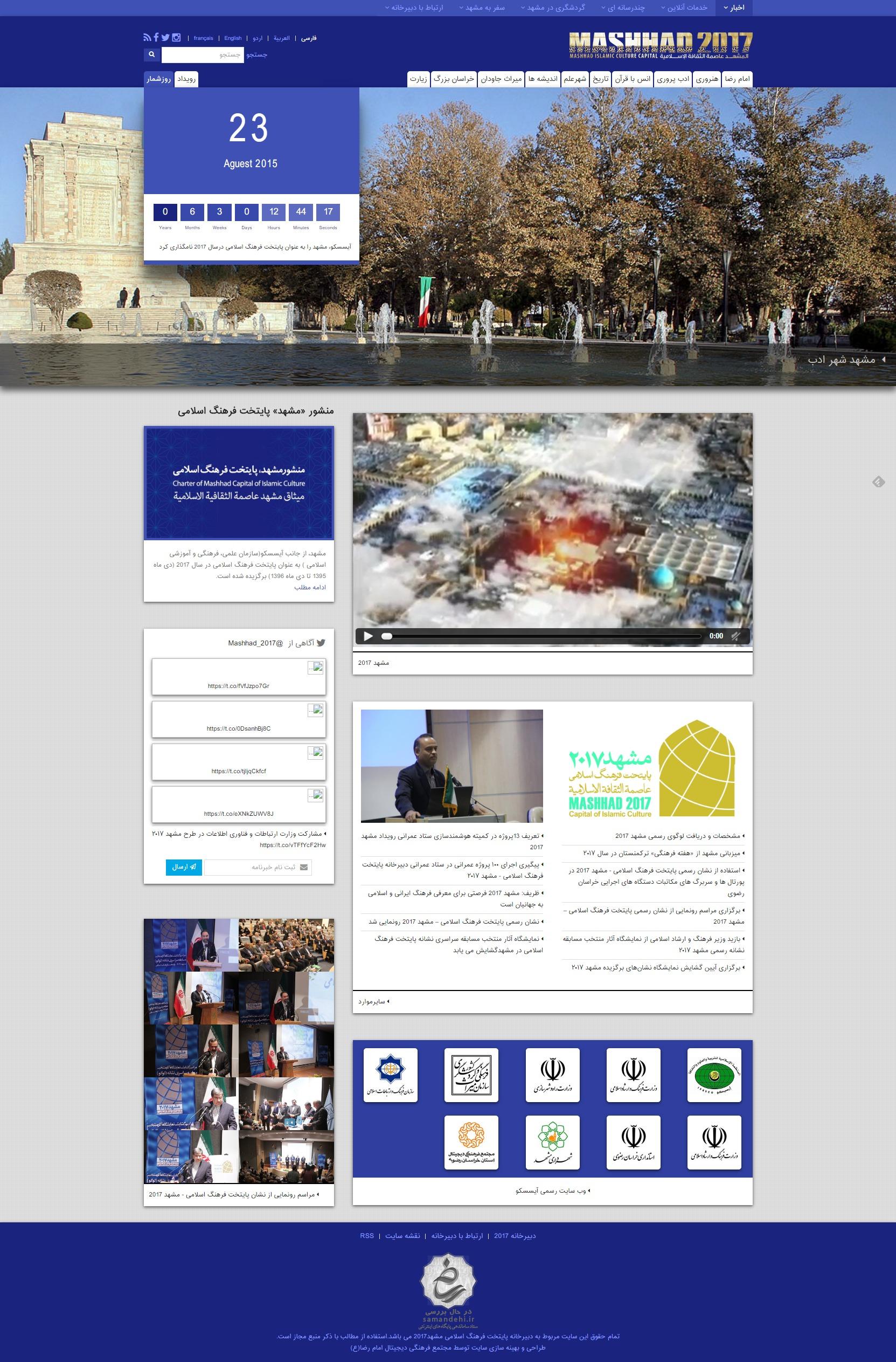 وب سایت رسمی مشهد 2017