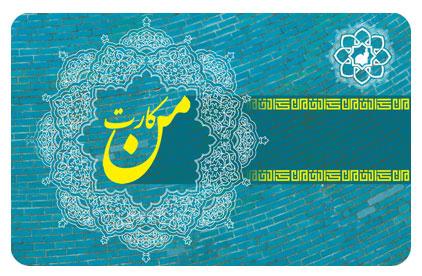 mancard-mashhad