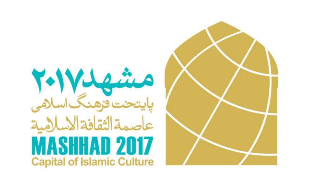 mashhad-2017-logo-mashhadmag