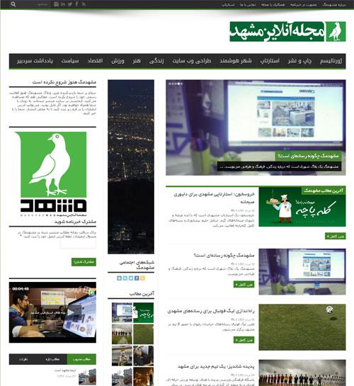 mashhadmag-old-website