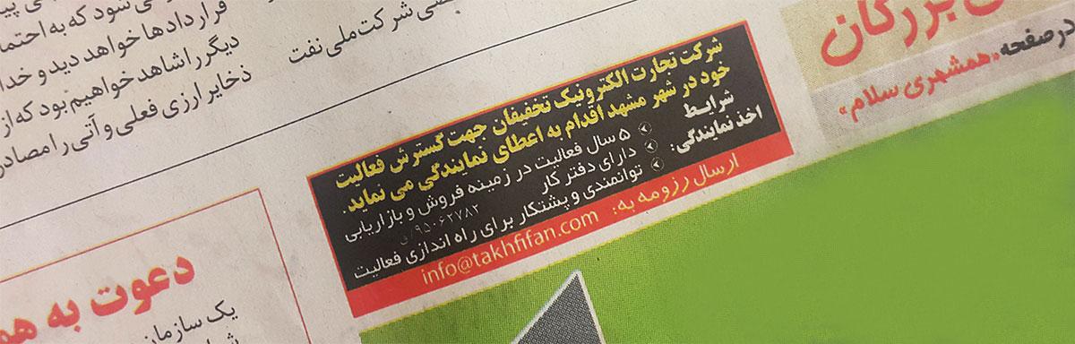 takhfifan-in-khorasan-newspaper-ad-1
