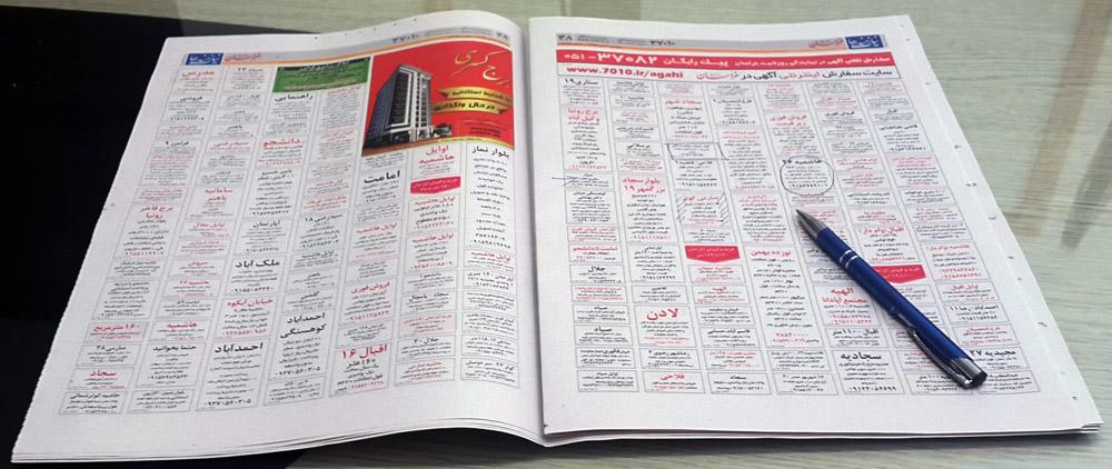 ضمیمه-نیازمندیهای-آگهی-روزنامه-خراسان