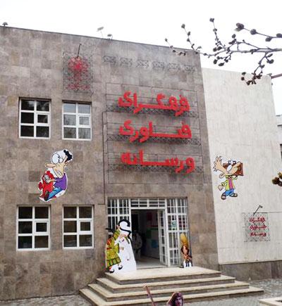فرهنگسرای-رسانه-مشهد