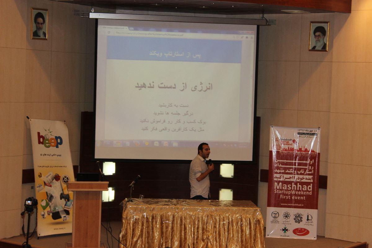 First-Startup-Weekend-im-Mashhad---MashhadMag-Mohsen-Borji (25)