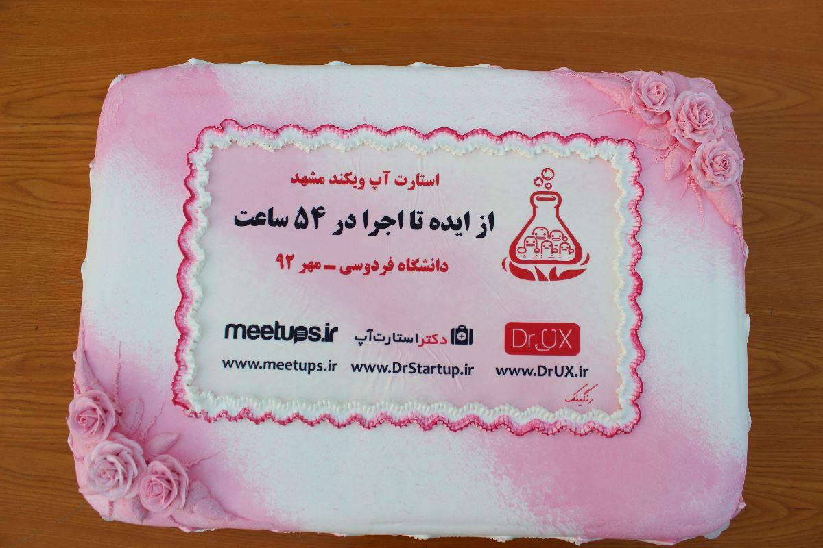First-Startup-Weekend-im-Mashhad---MashhadMag-Mohsen-Borji (7)
