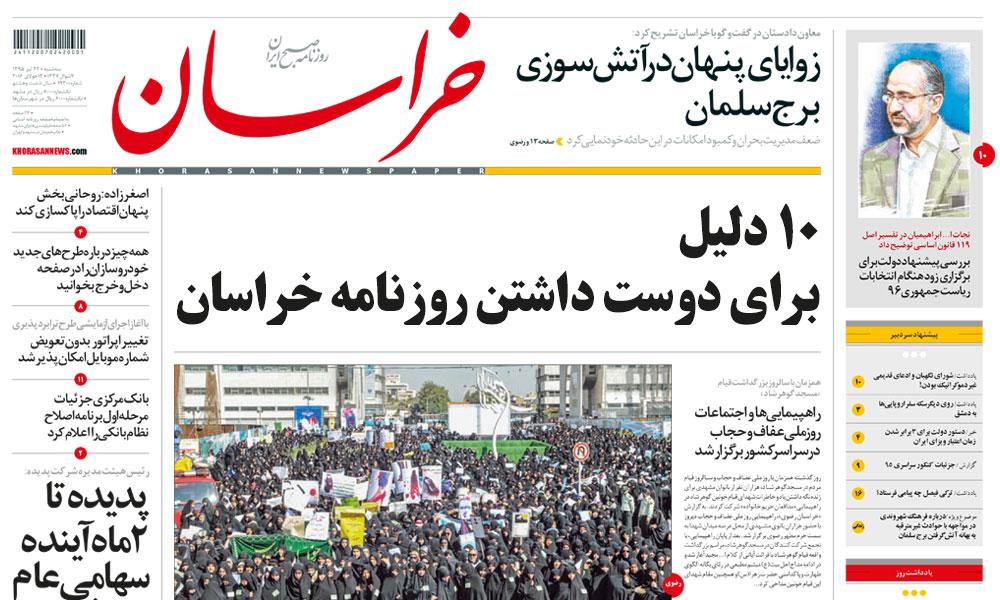 Photo of ۱۰ دلیل برای دوست داشتن روزنامه خراسان