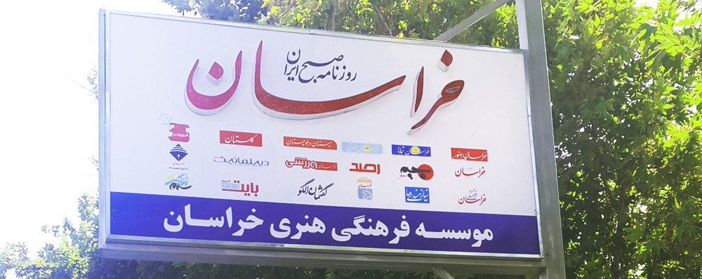 khorasan-newspaper-office
