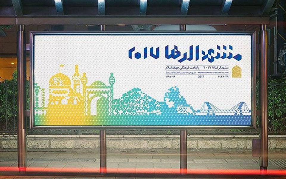 تصویر از هویت بصری برای مشهد ۲۰۱۷