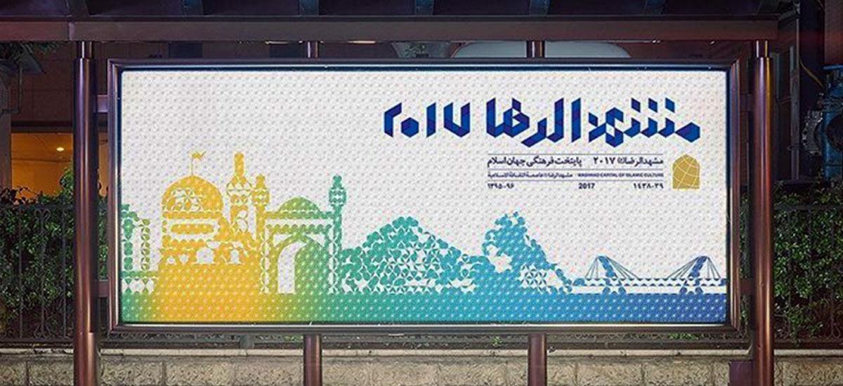 هویت-بصری-مشهد-۲۰۱۷