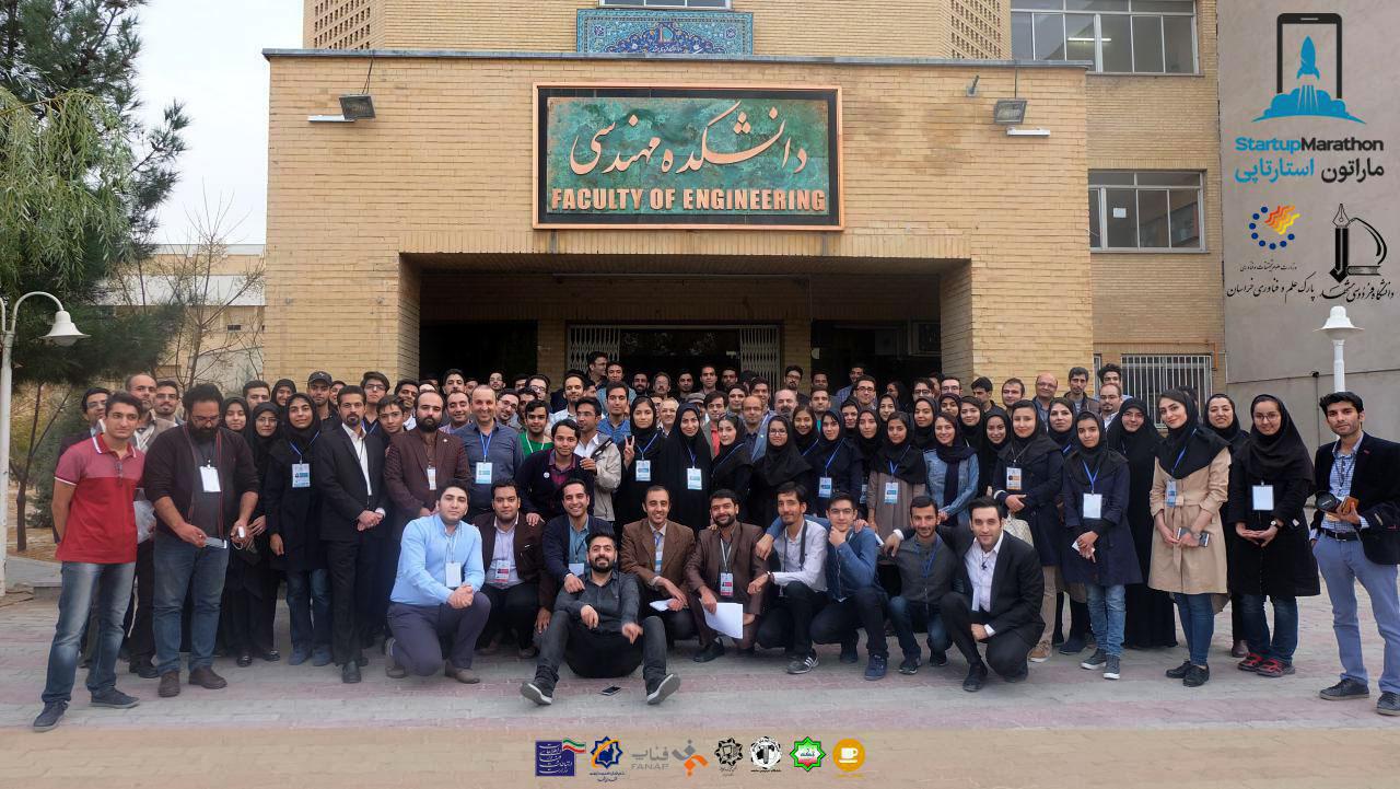 3rd-mashhad-startup-marathon-in-ferdowsi-university-2