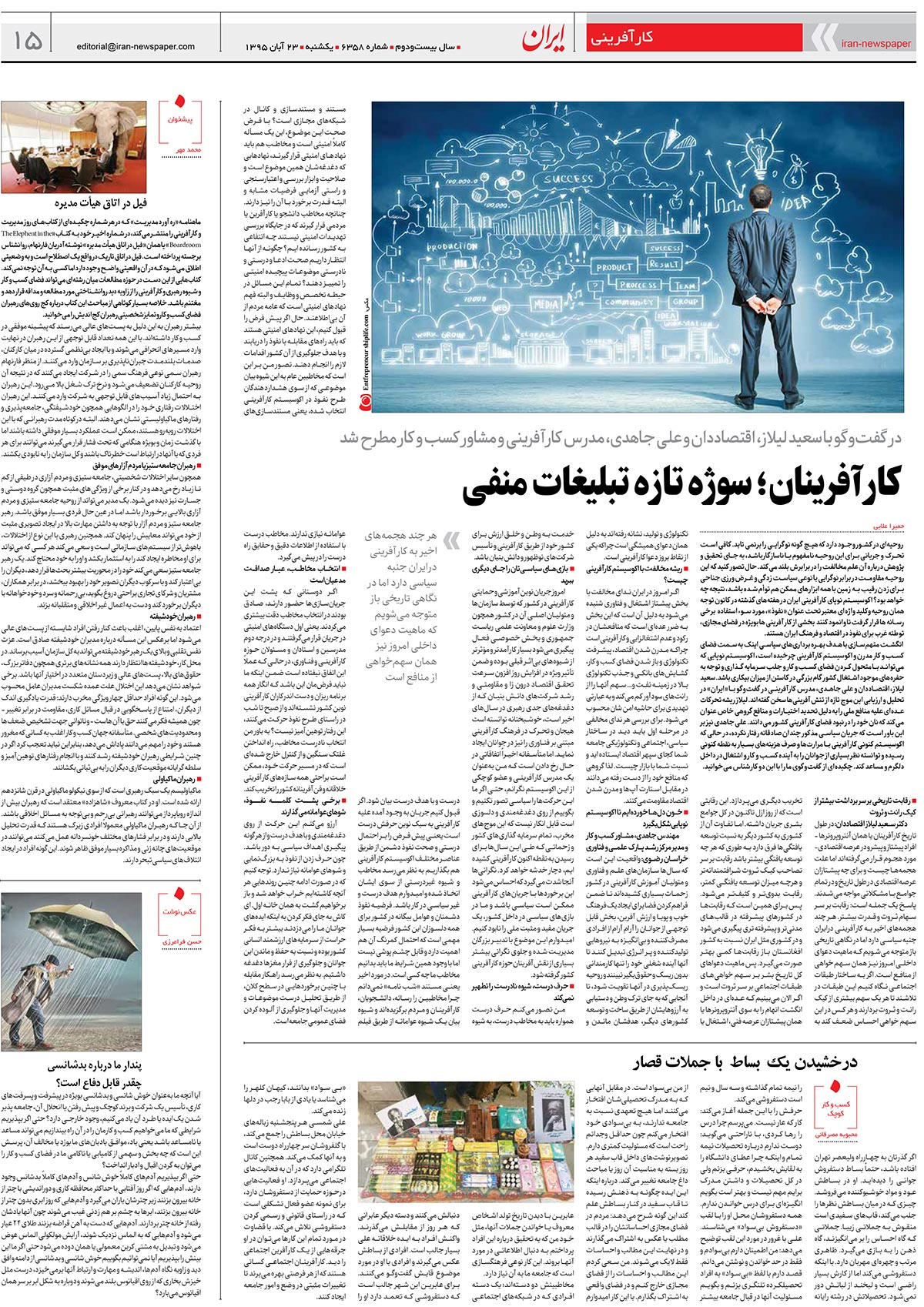 irannewspaper36938