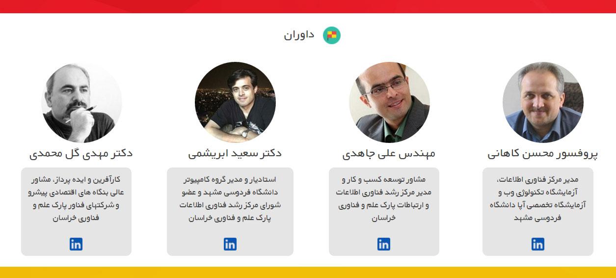 mashhad-startup-marathon-judges