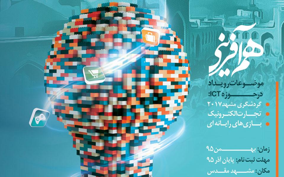 Photo of همآفرینی، رویدادی ۵ روزه برای ارتقای تیمهای استارتاپی مشهد