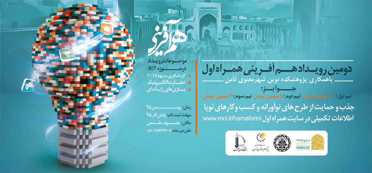 hamafarini-mashhad-MashhadMag