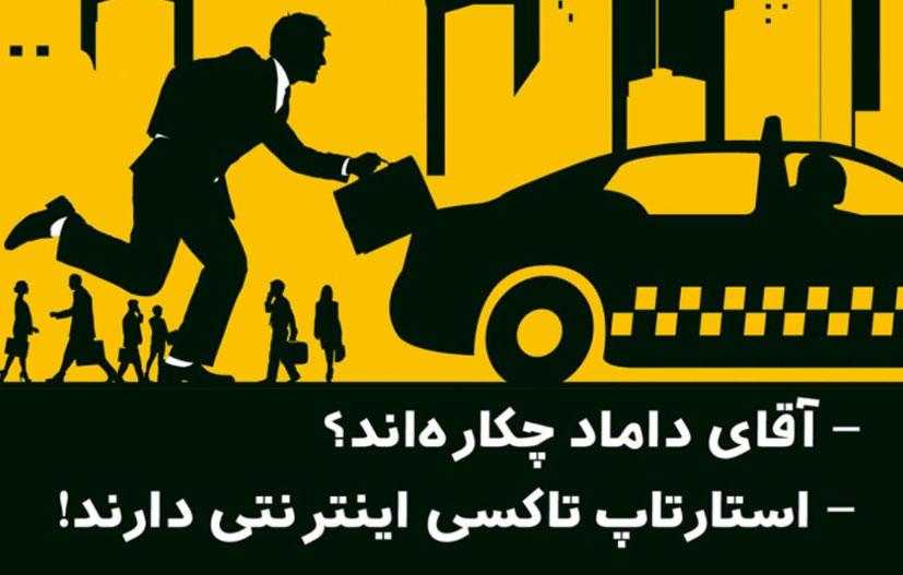 Photo of چالشهای استارتاپهای تاکسی اینترنتی در مشهد